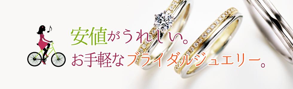 安い、低価格の結婚指輪・婚約指輪